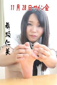 舞坂仁美の足