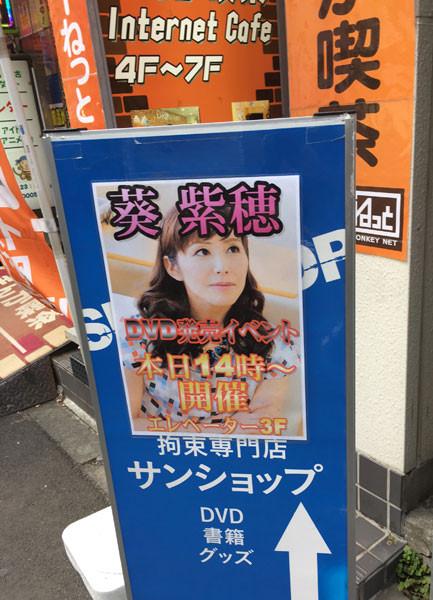 葵紫穂さんサイン会