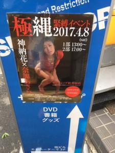 奈加あきら・神納花イベントその1