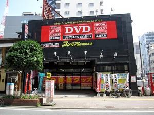 プレミアム福岡本店