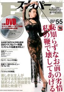 スナイパーEVE Vol.55