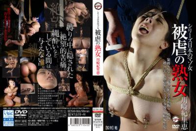 被虐の熟女 川崎紀里恵 ジャケット画像