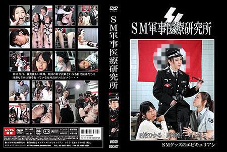 「SM軍事医療研究所」